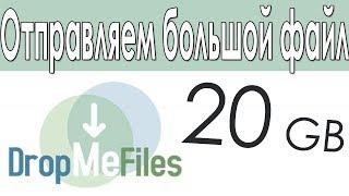 Как Быстро Отправить Большой Файл? Самый Простой Способ(В этом видео я расскажу как отправить большой файл. Передача файла большого размера по интернету может..., 2016-11-17T11:58:31.000Z)