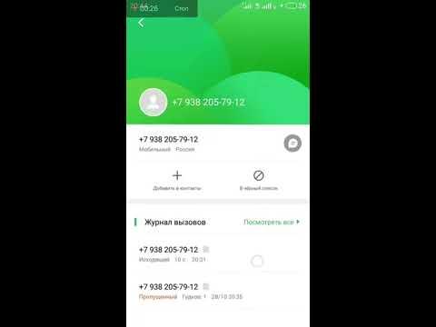 Как пробить номер телефона