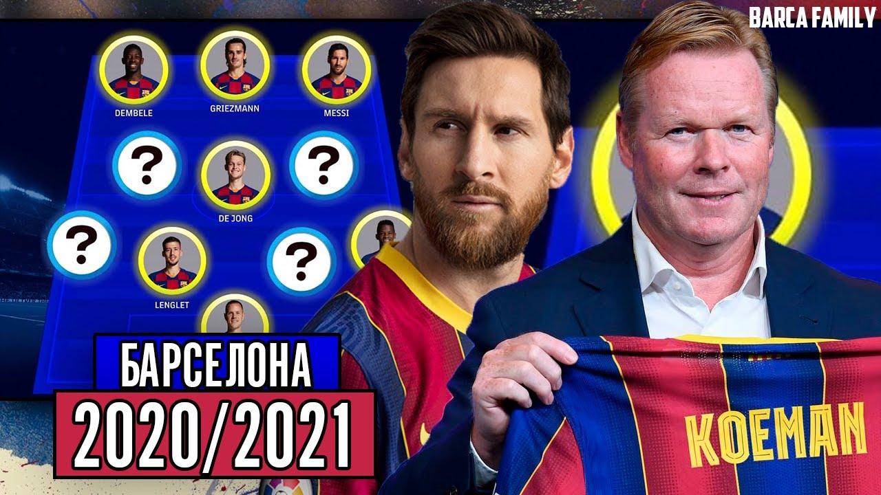 Sostav Barselony Na Sezon 2020 2021 Kogo Prodadut Kogo Ostavyat Kogo Kupyat Youtube