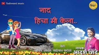 Naad Hicha Me Kela - New Marathi Song - Aadarsh Shinde - Yashwanti Music