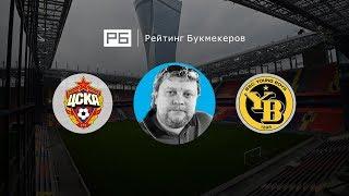 Прогноз Алексея Андронова: ЦСКА — «Янг Бойз»