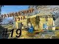 Fallout 4 Прохождение 19 Разведбункер Тэта mp3