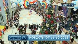 НОВОСТИ. ИНФОРМАЦИОННЫЙ ВЫПУСК 11.12.2018