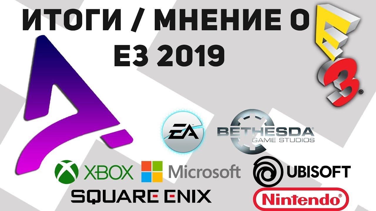► Итоги / Мнени tо E3 2019 ¹⁰¹