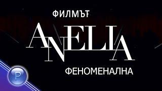 ANELIA - FENOMENALNA, FILM / Анелия - Феноменална, филмът 2015