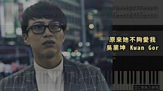 原來她不夠愛我, 吳業坤 Kwan Gor (鋼琴教學) Synthesia 琴譜 Sheet Music