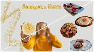 простые РЕЦЕПТЫ завтрака/обеда ВКУСНО И ПОЛЕЗНО #завтрак #обед #простойзавтрак #пп
