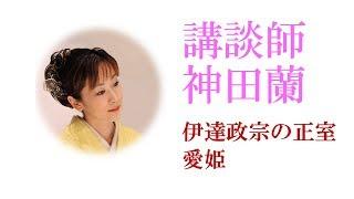 パーソナリティ:神田蘭(講談師) 恋する日本史 伊達政宗の正室 愛姫 2...
