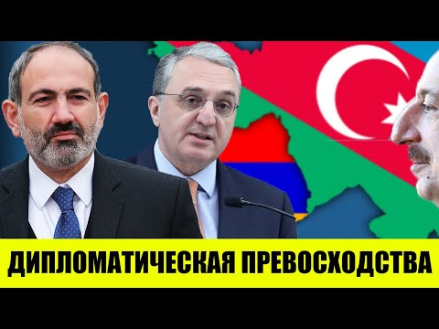Обострение в Баку: с какой повесткой Мнацаканян поехал в Арцах