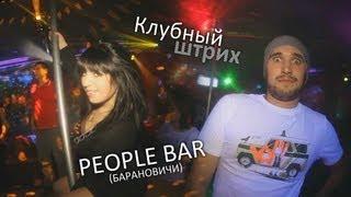 Клубный штрих - Пятачок он же People bar (Барановичи)