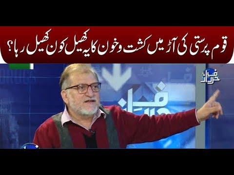 Punjab University attacked by Secular Nationalists - Orya Maqbool Jaan - 22 Jan 2018