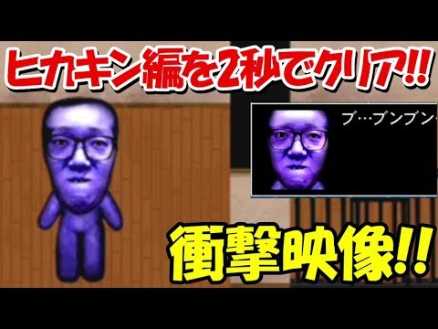 【青鬼2】ヒカキン編を2秒でクリアしてみると、、マジでヤバい!!