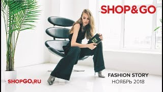SHOP&GO Fashion Story Ноябрь 2018