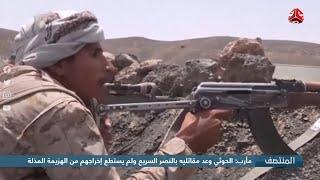 مأرب : الحوثي وعد مقاتليه بالنصر السريع ولم يستطع إخراجهم من الهزيمة المذلة