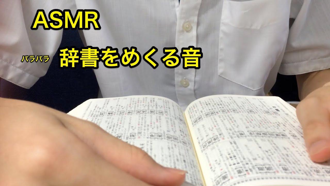 [ASMR] page turning  本をめくる音 -No Talking-  [音フェチ]