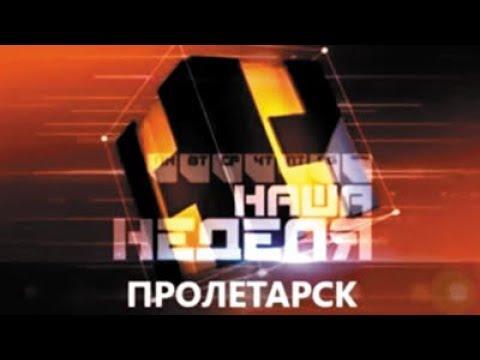 город Пролетарск: итоги недели - выпуск 23 - 2019