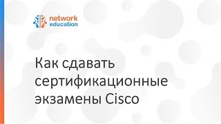 Как сдавать экзамены Cisco