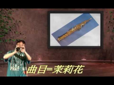 薩克斯風演奏 saxophone  茉莉花 Jasmine