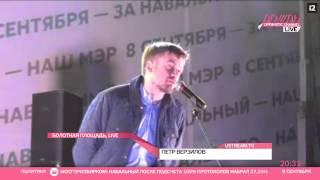 Петр Верзилов -- про две важны истории со сцены на Болотной