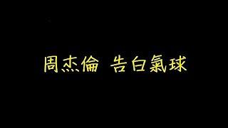 周杰倫 告白氣球 歌詞 【去人聲 KTV 純音樂 伴奏版】