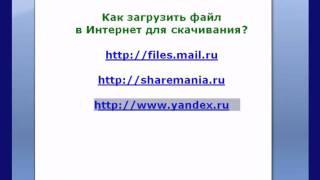Как загрузить файл в Интернет?