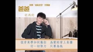 """胡鴻鈞 Hubert Wu - 爸爸 Daddy (劇集 """"超能老豆"""" 主題曲) - Lyrics Video"""