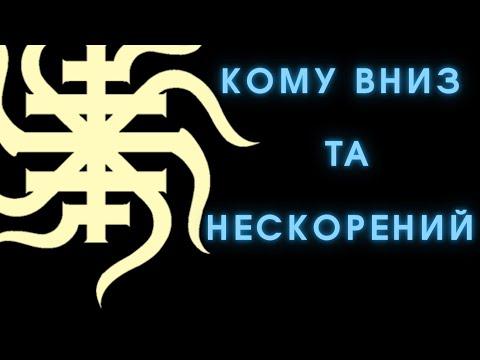 Кому вниз та Нескорений (Komu vnyz & undefeated): Відео на пісню гурту