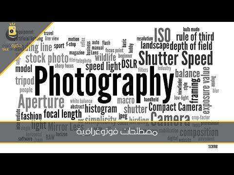 كشكول فوتوغرافي - مصطلحات فوتوغرافية