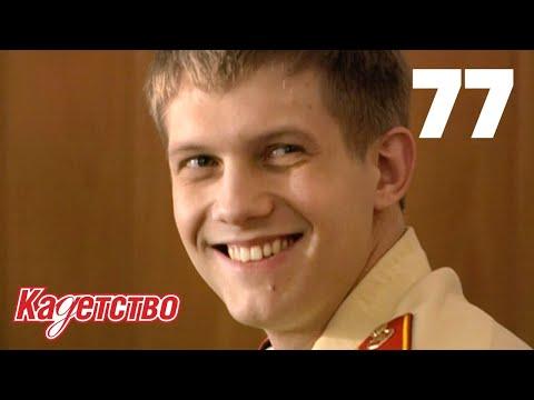 Кадетство Сезон 2 Серия 14