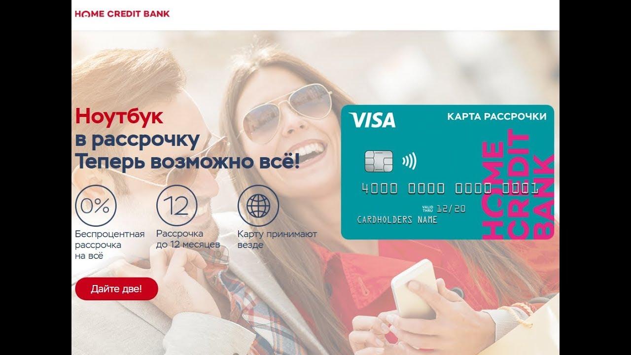 Кредит в PoiskHome можно оформить на весь ассортимент товаров!