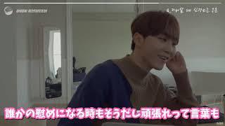 【SEVENTEEN/セブチ/세븐틴】INSIDE SEVENTEEN 日本語字幕