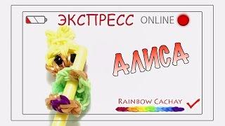 Алиса. Плетение из резинок rainbow loom bands. Трансляция канала Rainbow cachay!