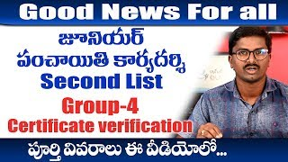 JPS Second List, TSPSC Group 4 Certificate Verification Dates information