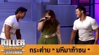 "Killer Karaoke Thailand - กระต่าย ""มหึมาท้าชน"" 19-08-13"