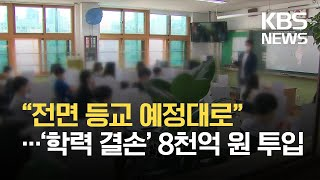"""""""전면 등교 예정대로""""…'학력 결손' 8천억 원 투입 / KBS 2021.07.29."""