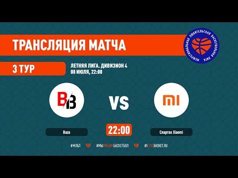 Baza – Спартак Xiaomi. Летняя лига. Дивизион 4. Тур 3