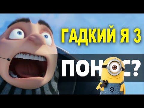 ГАДКИЙ Я 3 - ДЕТСКИЙ ПОНОС? (обзор мультфильма)