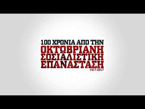 100 ΧΡΟΝΙΑ ΑΠΟ ΤΟΝ ΟΚΤΩΒΡΗ ΤΟΥ 1917. ΟΙ ΛΑΟΙ ΓΡΑΦΟΥΝ ΤΗΝ ΙΣΤΟΡΙΑ