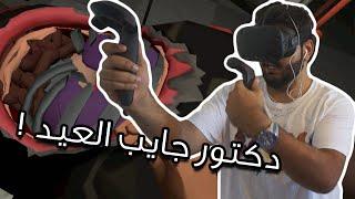 دكتور جراحة بشهادة سبّاك !! - Surgeon Simulator VR