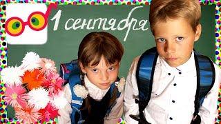 К 1 Сентября ГОТОВЫ! Зажигаем | Супер Детки | Супер-пупер Родители | Веселое видео PaRaTu Kids