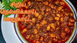 Gooseberry pickle recipe in TamilAmla pickleNellikai urugaiநலலககய ஊறகய