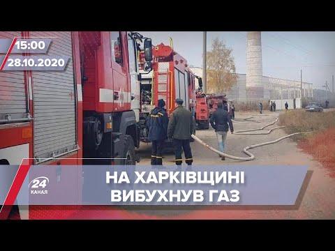 24 Канал: Про головне за 15:00: Вибух на Харківщині