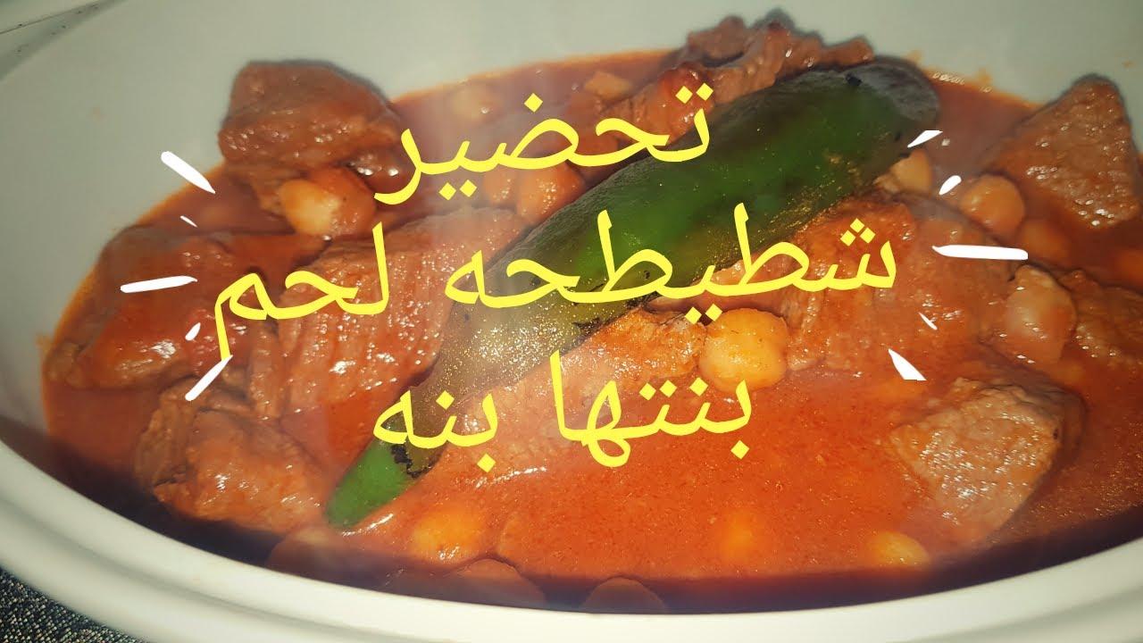 طبق رئيسي لاول يوم رمضان شطيطحه بلحم بقري بزاف بنينه