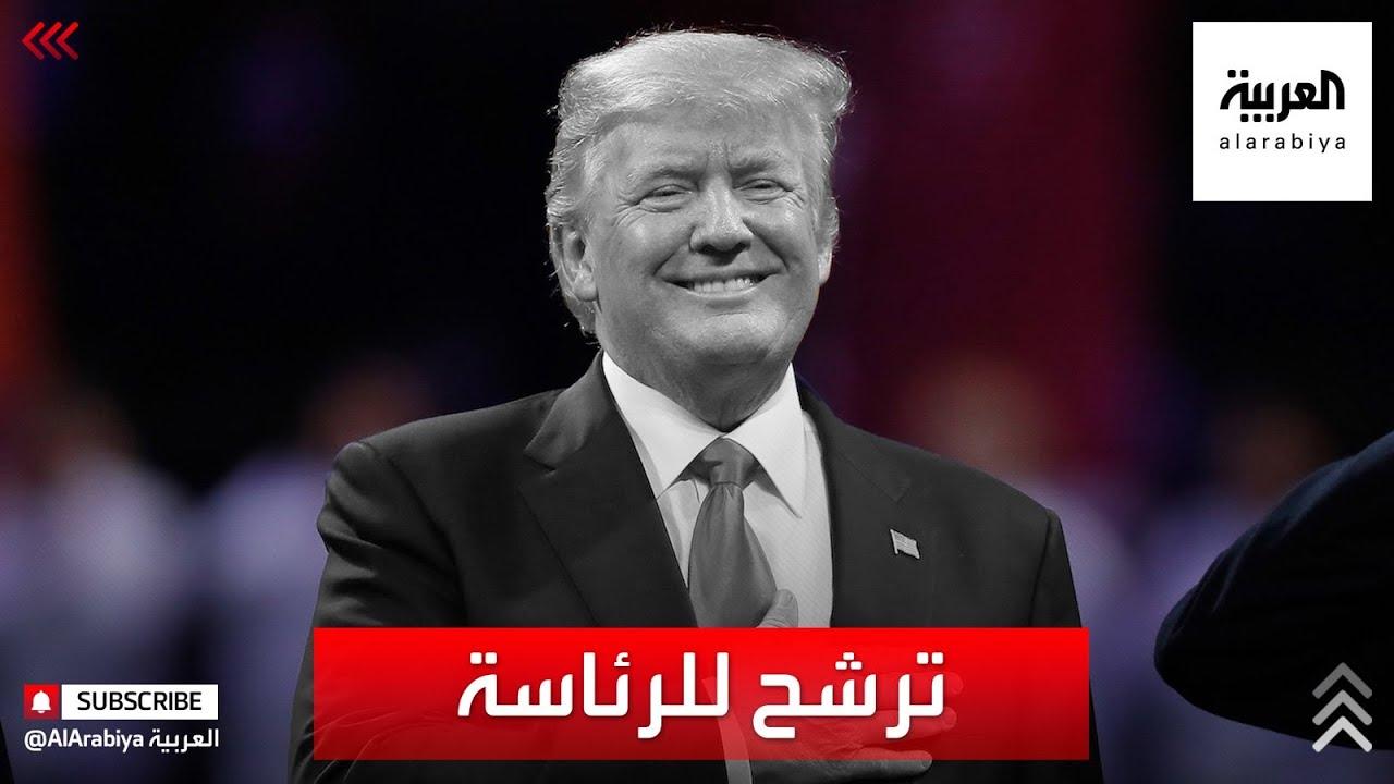 هل سيعلن ترمب ترشحه مجددا للرئاسة في 2024؟  - نشر قبل 36 دقيقة