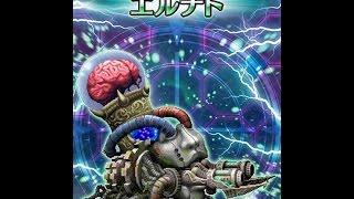 FFBE 十二武具・狂乱の機械兵器 「エルナト」
