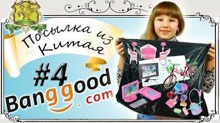 Посылка из Китая № 4. Banggood (БанГуд). Игрушки: кукольная мебель, велосипед, сумочки и...(Велосипед http://goo.gl/jU1ZXZ Набор мебели для гостиной http://goo.gl/rM0248 Набор мебели для столовой http://goo.gl/7GSV57 Набор..., 2016-02-28T06:00:00.000Z)