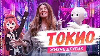 Токио | Travel-шоу | Tokyo | «Жизнь других» | The Life of Others | 17.03.2019
