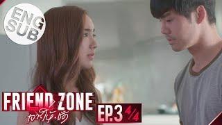 Video [Eng Sub] Friend Zone เอา•ให้•ชัด   EP.3 [4/4] download MP3, 3GP, MP4, WEBM, AVI, FLV September 2019