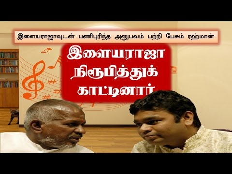 Ilayaraja had proved- A R Rahman working experience with Ilayaraja