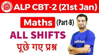 RRB ALP CBT-2 (21 Jan 2019, All Shifts) Maths | Exam Analysis & Asked Questions
